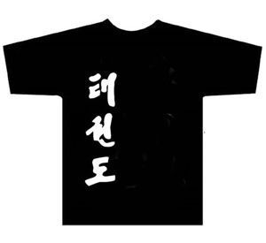 Taekwon-do t-shirt print